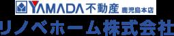 YAMADA 不動産 鹿児島本店 リノベホーム株式会社